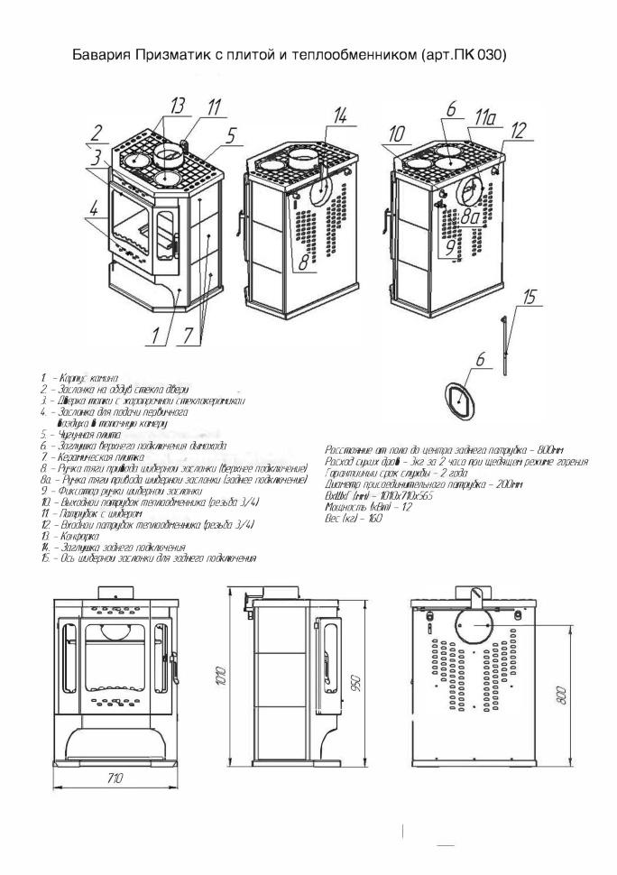 Бавария теплообменником спиральный теплообменник компас бесплатно
